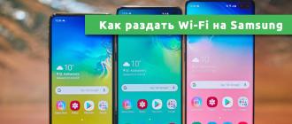 Как раздать Wi-Fi на Samsung