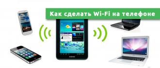 Как сделать Wi-Fi на телефоне