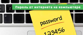 Как узнать пароль от интернета на компьютере