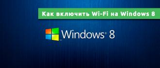 Как включить Wi-Fi на Windows 8