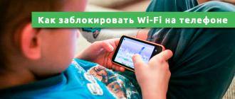 Как заблокировать Wi-Fi на телефоне