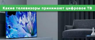 Какие телевизоры принимают цифровое телевидение