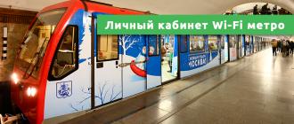Личный кабинет Wi-Fi метро
