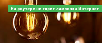 На роутере не горит лампочка Интернет