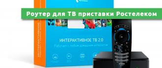 Настройка роутера для ТВ приставки Ростелеком