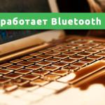 Не работает Bluetooth на ноутбуке
