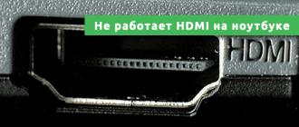 Не работает HDMI на ноутбуке