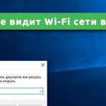 Ноутбук не видит Wi-Fi сети Windows 10