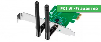 PCI Wi-Fi адаптер