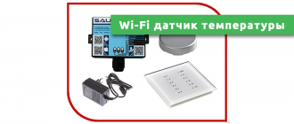 Wi-Fi датчик температуры