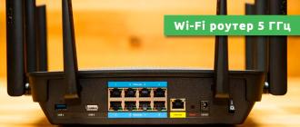 Wi-Fi роутер 5 ГГц