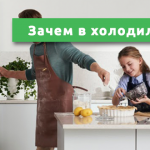 Зачем в холодильнике Wi-Fi
