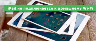 iPad не подключается к домашнему Wi-Fi