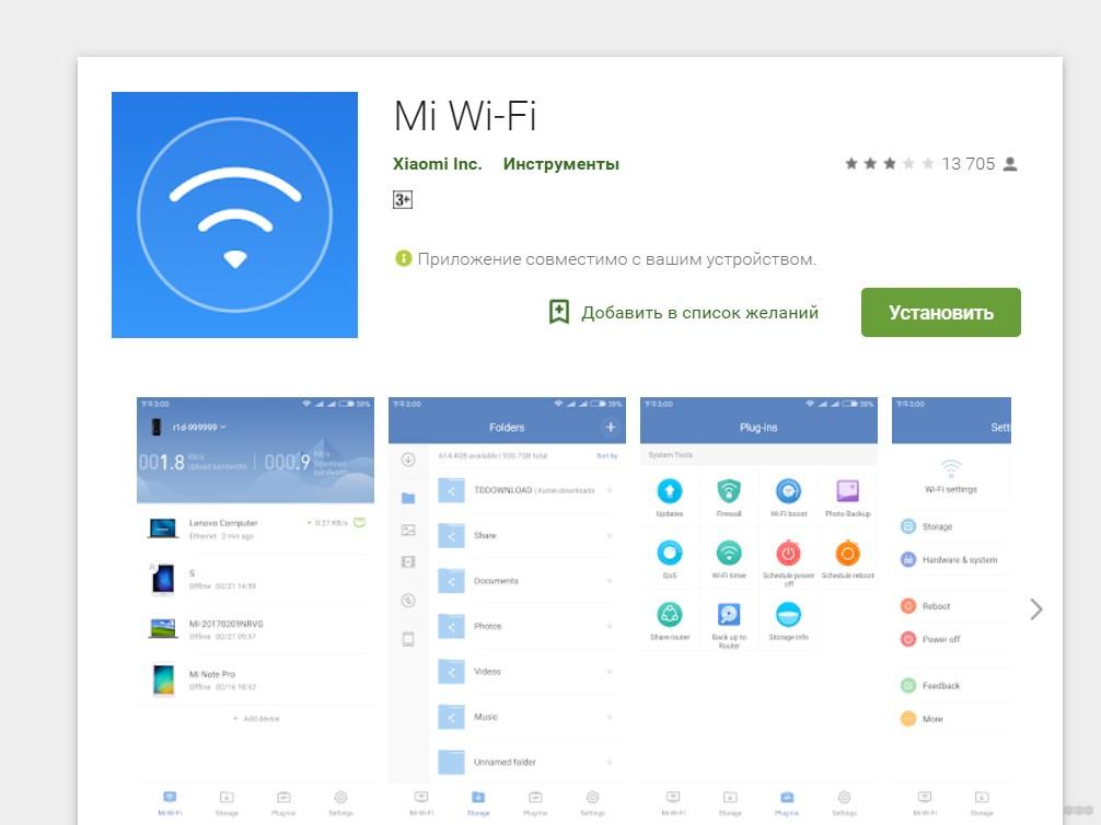 Mi WiFi: подробный обзор приложения и ссылки для скачивания