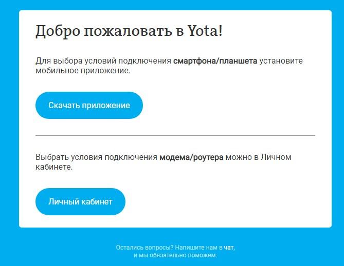 Start.yota.ru - активация SIM-карты через приложение и личный кабинет