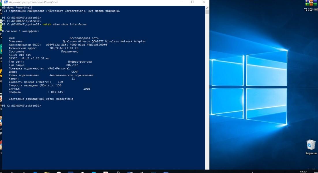 Как выключить Wi-Fi на ноутбуке с Windows 7-10?