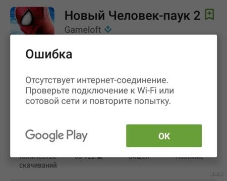 Нет подключения к интернету в Play Market: исправление ошибки