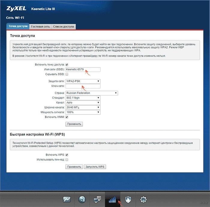 Как подключить и настроить роутер Zyxel Keenetic Lite?