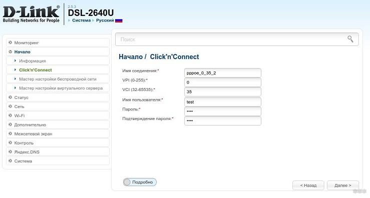 Подключение и настройка Wi-Fi роутера D-Link DSL-2640U