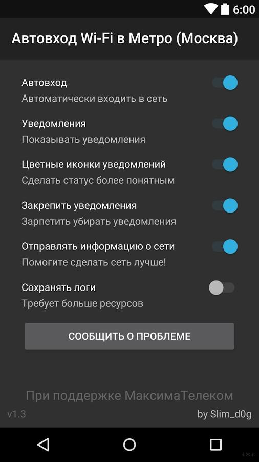 Wi-Fi в метро и подобные приложения: обзор и актуальные ссылки