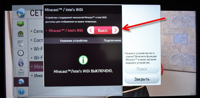 Как включить Miracast на Android: простые инструкции для чайников