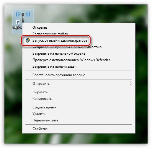 Как настроить MyPublicWiFi: инструкция и решение проблем