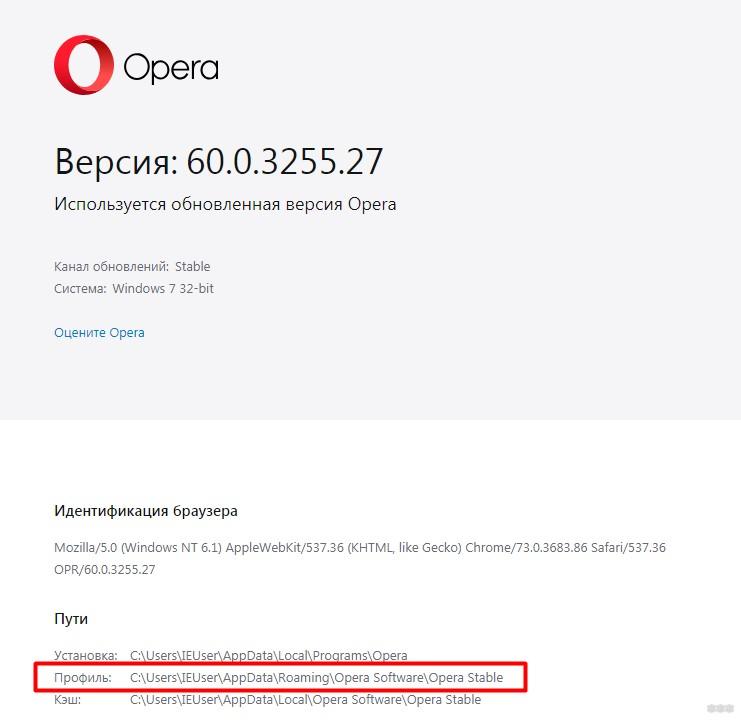Где Опера хранит закладки: последние изменения