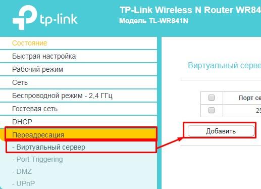 Как подключиться к IP камере видеонаблюдения через интернет?