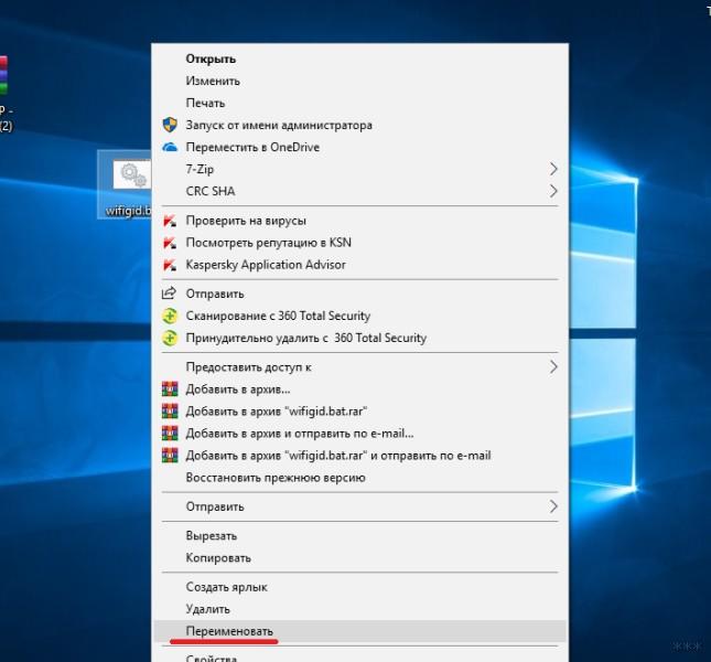 Как создать bat-файл в Windows 10 и 7: руководство для «чайников»