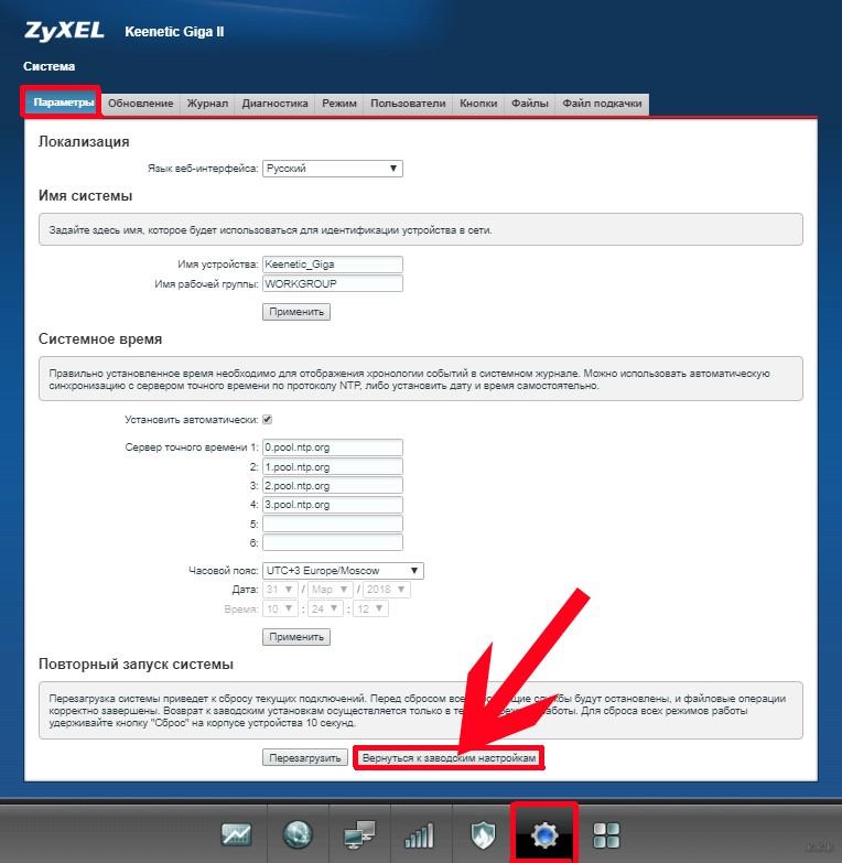 Сброс настроек на роутерах ZyXEL Keenetic: все доступные способы