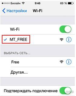 SPb Free WiFi и MT_FREE в Санкт-Петербурге: питерская халява