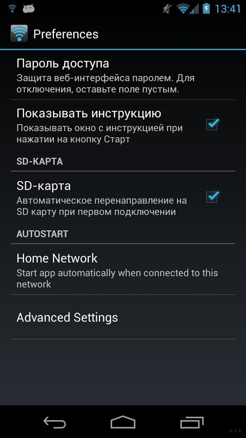 WiFi File Transfer: обзор приложения и рабочие ссылки (есть Pro)