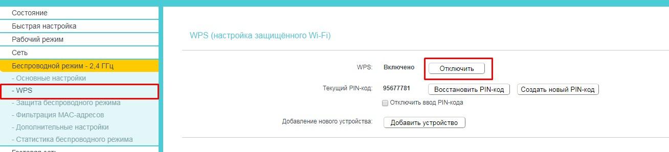 Как посмотреть, кто подключен к моему Wi-Fi роутеру TP-Link?