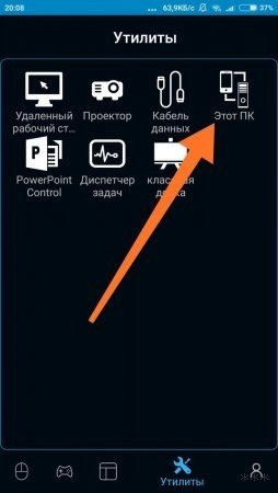 Как через телефон на Android управлять своим ноутбуком и ПК?