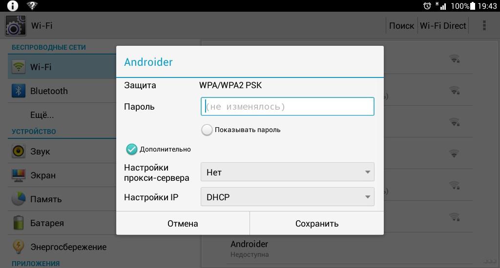 Что делать, если на планшете не включается Wi-Fi: советы WiFiGid