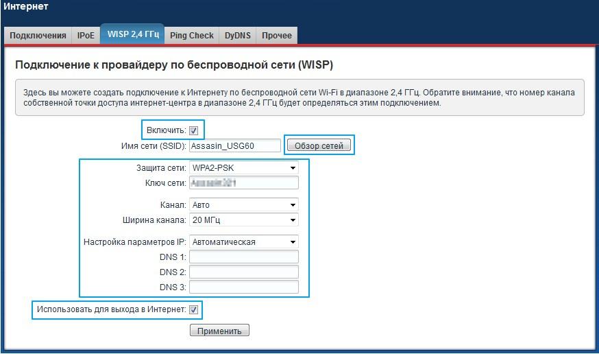 Что такое WISP AP, CAP, CPE, HomeAP на MikroTik?