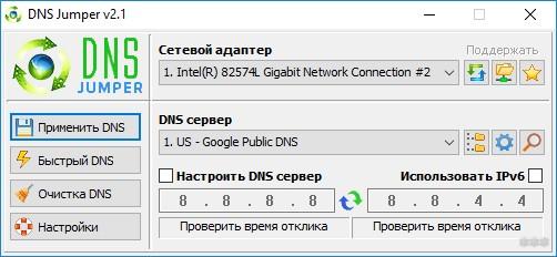 Как изменить DNS сервер на компьютере и не только