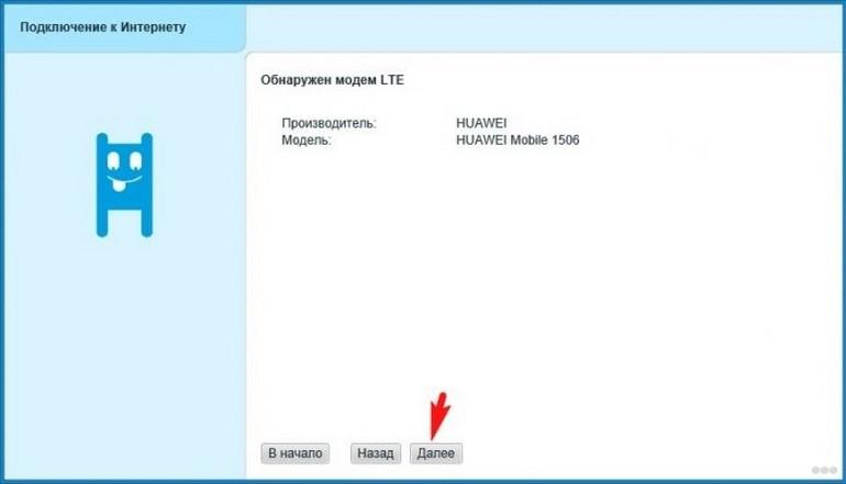 Как настроить роутер ZyXEL Keenetic 4G III: подробная инструкция
