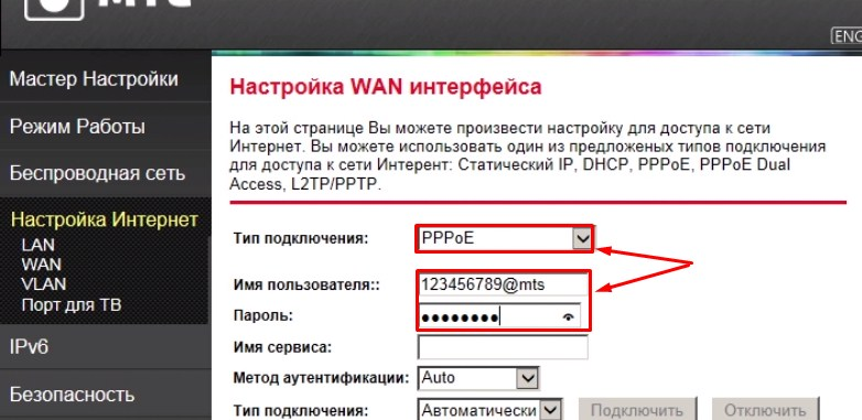 Как настроить Wi-Fi роутер МТС: от настроек до интернета