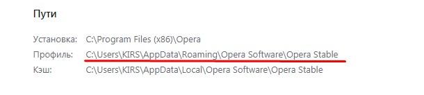 Где в Опере хранятся закладки экспресс-панели и операции с ней