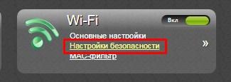 Как поставить Wi-Fi пароль на D-Link DIR-300: пошаговая инструкция