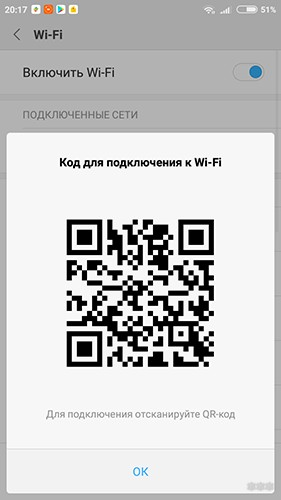 Как отсканировать QR код для подключения к Wi-Fi?