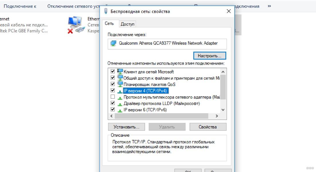 Что такое локальный IP-адрес, как его узнать и изменить в Windows?