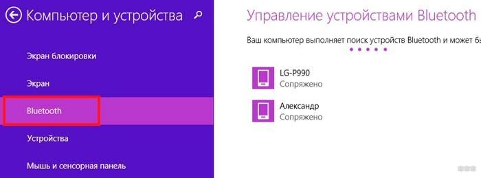 Как проверить, если ли Bluetooth на ноутбуке: простые способы