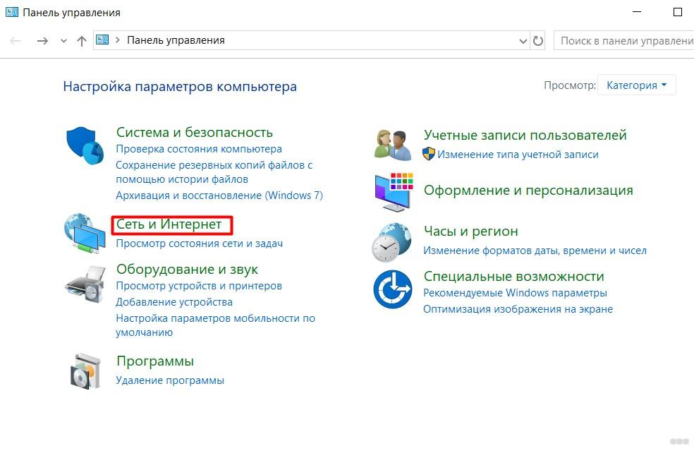 Центр управления сетями и общим доступом: как открыть в Windows 7-10