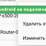 Android не подключается к Wi-Fi