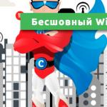 Бесшовный Wi-Fi MikroTik