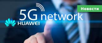 Huawei 2025 и 5G