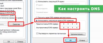 Как настроить DNS