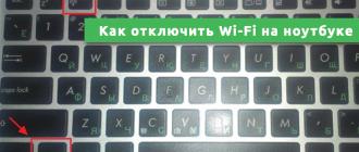 Как отключить Wi-Fi на ноутбуке